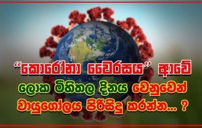 World Earth Day 2020