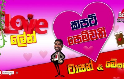 Sooriya Sirasa With Tarzan & Mazon - Love Lane - කපටි පෙම්වතීSooriya Sirasa With Tarzan & Mazon - Love Lane - කපටි පෙම්වතී